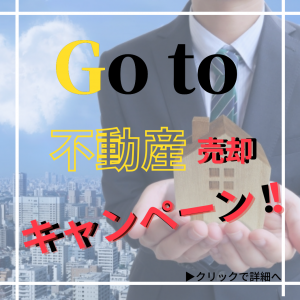Go to 不動産売却キャンペーン
